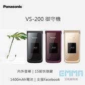 【送皮套】Panasonic VS-200 2.8吋螢幕 二代御守機 折疊機 4G 可LINE 熱點分享 內外雙螢幕 1400mAh電池