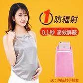 防輻射服孕婦裝衣服上班肚兜內穿圍裙四季可穿懷孕期圍裙