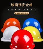 安全帽 頭盔安全帽工地施工國標玻璃鋼領導電工防護勞保透氣印字建筑工程99免運 CY潮流站