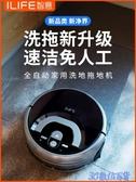 ILIFE智意洗地拖地機器人家用全自動智慧掃擦吸塵三合一 電動拖把 快速出貨