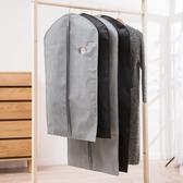 衣服防塵罩掛式 大衣皮草保護套西裝掛衣袋家用加長防塵袋無紡布 超值價