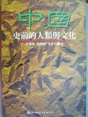【書寶二手書T3/歷史_YHG】中國史前的人類與文化_賈蘭坡.杜耀西.李作智