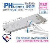 PHILIPS飛利浦 LED TMS030 T8 14W 6500K 白光 4呎 2燈 全電壓 山型燈 節能標章_PH430767
