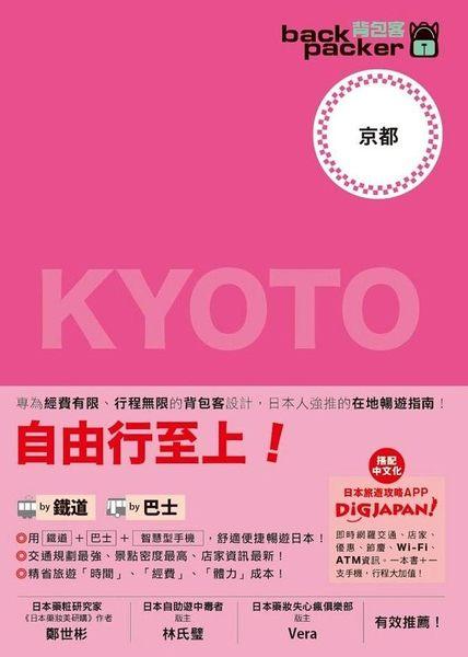 (二手書)背包客系列:日本鐵道、巴士自由行 京都