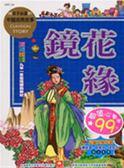 中國經典:鏡花緣