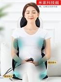 按摩椅 按摩椅家用小型全身多功能頸椎按摩器背部腰部揉捏按摩墊老人沙發 米家WJ