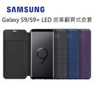 正原廠盒裝 三星 SAMSUNG Galaxy S9/S9+ LED 翻頁式皮套-黑/紫/藍