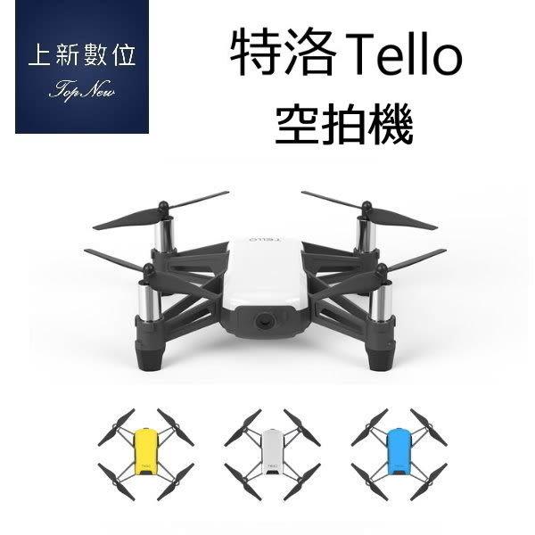 特洛 Tello 《台南-上新》空拍機 TELLO 公司貨 掌上型