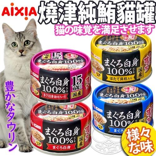 【培菓平價寵物網】愛喜雅AIXIA》燒津純鮪魚系列貓罐-70g