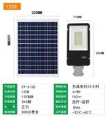 太陽能路燈新農村戶外照明防水家用高桿庭院燈led大功率超亮120W  宜品