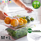 【YOUFONE】蔬果附蓋保鮮盒+16格雞蛋盒冰箱收納三件組