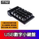 ATake USB數字小鍵盤 電腦外接數字鍵盤 全新19鍵懸浮式 即插即用免驅動 LED指示燈 電腦數字鍵盤