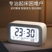 ins鬧鐘學生用智能簡約小女生可愛臥室網紅桌面靜音兒童床頭時鐘