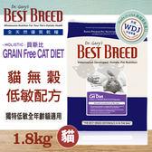 [寵樂子]《美國貝斯比 BEST BREED》無穀配方貓飼料 1.8kg / 低敏全齡貓適用