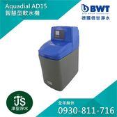 【BWT德國倍世】智慧型軟水機 AquaDial AD15【Line ID:0930-811-716 歡迎詢問】