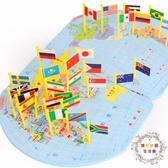 兒童旗認知插旗7歲5歲木制益智地理國學習教具世界立體地圖玩具【限時八折】
