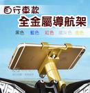 攝彩@自行車款全金屬導航架 手機支架 圓管把手腳踏車單車款 鋁合金 穩固不搖晃GPS手機夾