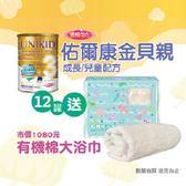 佑爾康金貝親 幼兒成長OPO親和配方900g(12罐/組)加贈2罐及有機棉大浴巾