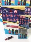 CHU LUN 巨倫 U-240 自動 原子印章 補充 墨水管 12小盒入 /組