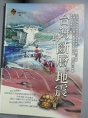 【書寶二手書T2/地理_MGJ】台灣的斷層與地震_蔡衡、楊建夫