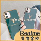 Realme XT 電鍍奢華麋鹿手機殼 亮面保護套軟殼 全包邊手機套 RealmeXT