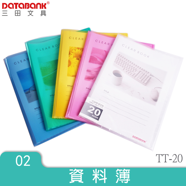 A4亮面高透明資料簿20頁TT-20【10組】資料本 資料冊 果凍色 三田文具 DATABANK