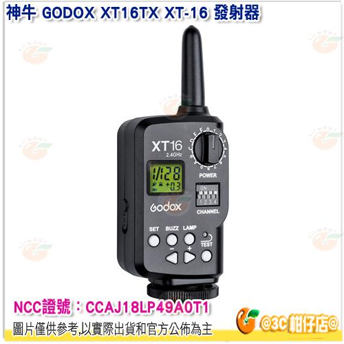 神牛 GODOX XT16TX XT-16 無線電2.4G 單點擊發 發射器 觸發器 公司貨