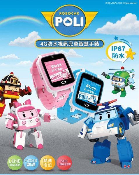 【IS 愛思】波力POLI 4G 防水視訊兒童智慧手錶(韓國正版授權)