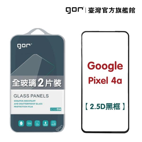 【GOR保護貼】Google 谷歌 Pixel 4a 鋼化玻璃保護貼 2.5D滿版2片裝 pixel4a 公司貨