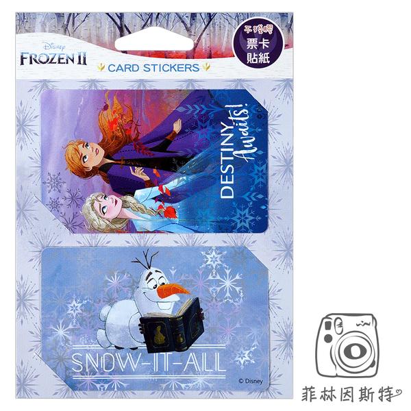 Diseny 迪士尼 【 雪花雪寶 票卡貼紙 】台灣製造 正版授權 Frozen 2 悠遊卡貼 菲林因斯特