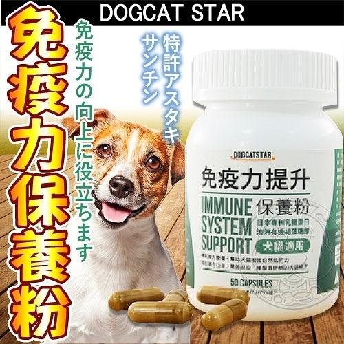 【🐱🐶培菓寵物48H出貨🐰🐹】汪喵星球》汪喵免疫力提升保養粉-50顆