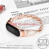 小米手環6腕帶 小米手環3/4/5nfc版金屬腕帶智能手表替換帶 時尚個性潮金屬材質【輕派工作室】