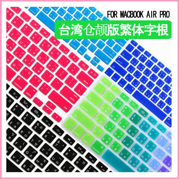 MAC蘋果macbook電腦air13臺灣繁體鍵盤11保護貼膜註音倉頡套12寸  萌果殼