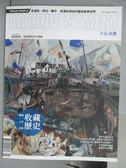 【書寶二手書T8/雜誌期刊_PAL】典藏投資_118期_收藏歷史等