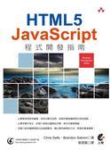 (二手書)HTML5+JavaScript程式開發指南