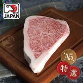 【超值免運】近江A5黑毛和牛霜降角尖沙朗牛排2片組(200公克/1片)