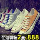 任選2雙888帆布鞋韓版多色透氣低筒繫帶...