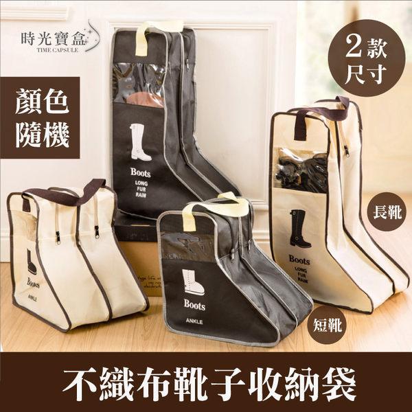 不織布靴子收納袋-長靴/短靴 防塵套袋換季馬靴雪靴女靴短筒靴馬丁靴裸靴鞋櫃-時光寶盒2507