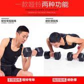 六角啞鈴男士練臂肌家用健身器材5kg10公斤15/20kg包膠啞鈴女一對【限時八折】