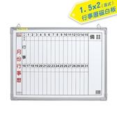 成功 1.5x2吋月份行事曆白板