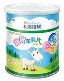 卡洛塔妮 karihome 寶寶羊乳片100顆/罐