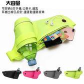 腰包 運動腰包 防水 螢光 收納包 簡便 多功能運動腰包 多層收納手機運動包 萊卡布 水壺腰包