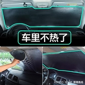 汽車用防曬隔熱遮陽擋遮光簾擋陽板車內前擋風玻璃神器檔罩車窗布 Lanna YTL