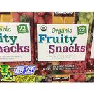 [COSCO代購] 促銷到7月19日 科克蘭OKGANIC FRUITY SNACKS 有機果汁軟糖1.63公斤 _C1034255