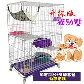 貓籠子家用二雙層貓咪別墅空籠貓舍窩房子寵物用品柵欄帶廁所 MKS快速出貨