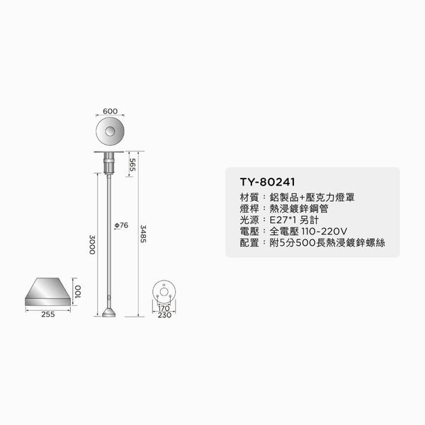 3米5景觀高燈 歐式道路燈 E27戶外燈 單燈防水型 立燈 客製化服務 標單款 園藝造景 燈飾租借