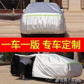 汽車車衣車罩防曬防雨隔熱專用防塵加厚四季通用夏季遮陽車套外罩ATF 中秋節