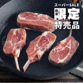 【超值免運】紐西蘭頂級小羊OP肋排2盒組(300公克/1盒)