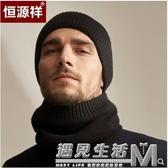 男士毛線帽秋冬季新品韓版保暖套頭帽子男圍脖加絨加厚套裝 雙十二全館免運