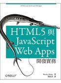 (二手書)HTML5 與 JavaScript Web Apps 開發實務